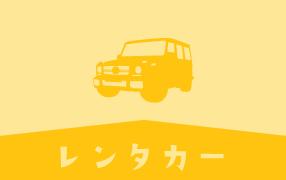 レンタカー